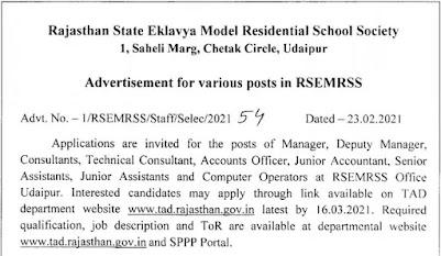 RSEMRSS Office Udaipur Recruitment 2021