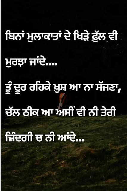 whatsapp status punjabi new