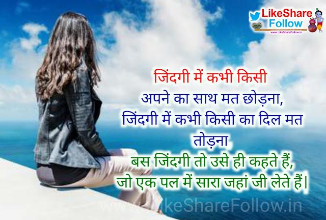 good-morning-motivational-shayari-quotes-images-in-hindi-download