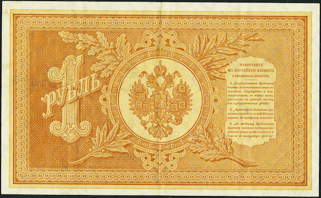 Russia State Credit Note 1 Ruble banknote 1894