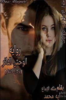 تحميل رواية الوحش الثائر كاملة pdf - آية محمد