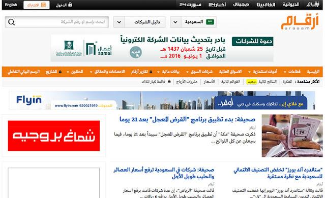 أكثر 5 مواقع سعودية زيارة في 2021