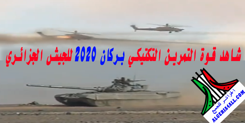 الجيش الجزائري 2020