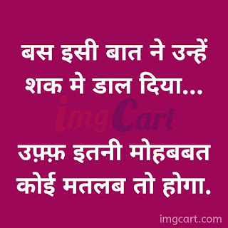Sad Image With Quotes In Hindi Download