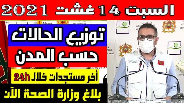وزارة الحصة: سجل اليوم 110 حالة وفاة و 10240 حالة إصابة جديدة بكورونا المستجد