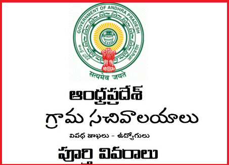 Andhra Pradesh Chief Minister Sri YS Jaganmohan Reddy have announced that there will DSC Notification for Grama Sachivalayam Posts on July 15, 2019. District Selection Commission DSC will issue Recruitment Notification to fill up various Vacancies in Grama Sachivalayam ( Village Secretariat ). Along with Village Volunteers Women Police Assistants Digital Assistants Village Engineers Posts will assist the villagers and Farmers. Post wise Eligibility Educational Qualifications will be decided by the respective departments. AP DSC Notification Soon for 1.5 lakh Posts in Grama Sachivalayam ap-grama-sachivalayam-dsc-recruitment-notification-posts-vacancies-details