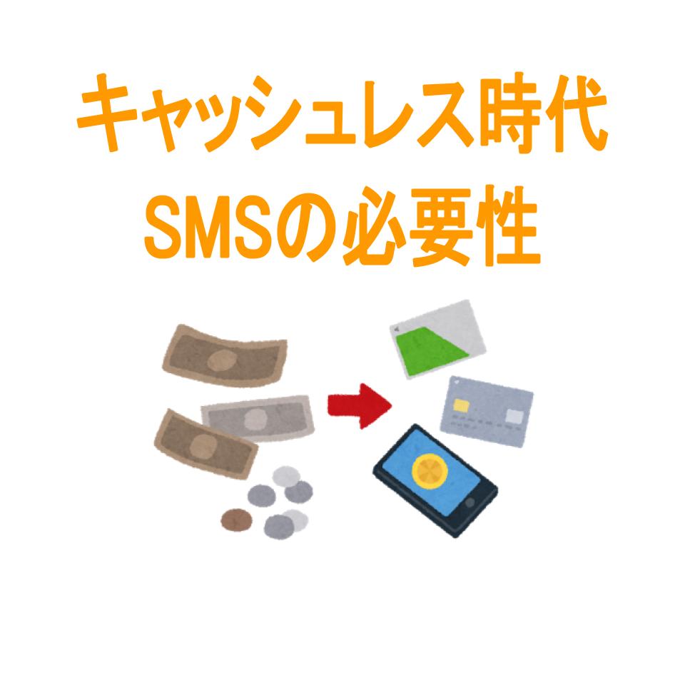 SMSの必要性