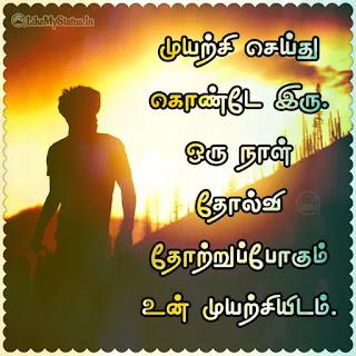 Thannambikkai Kavithai