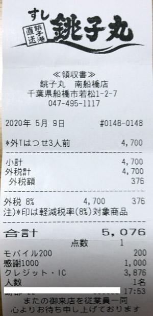 すし銚子丸 南船橋店 2020/5/9 テイクアウトのレシート
