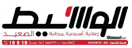 جريدة وسيط الصعيد عدد الجمعة 19 أغسطس 2016