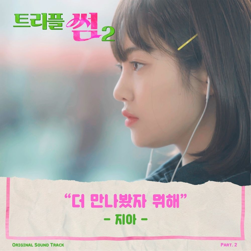 ZIA – Triple Some 2 OST Part.2