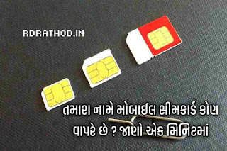 Who-uses-mobile-SIM-card-in-your-name