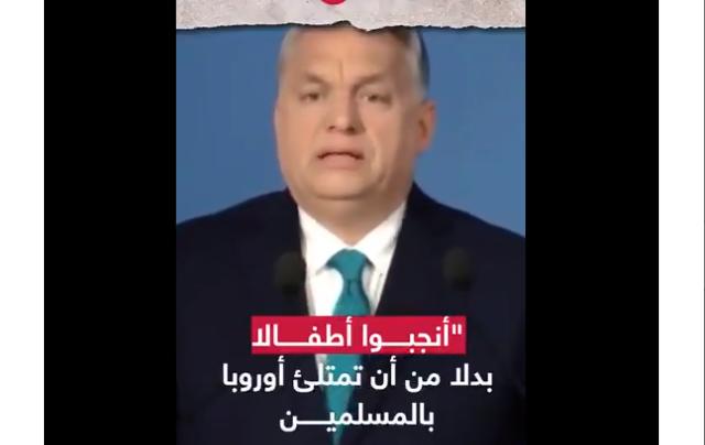 """رئيس وزراء هنغاريا للأوروبيين: """"أنجبوا أطفالا بدلا من أن تمتلىء أوروبا بالمسلمين"""""""