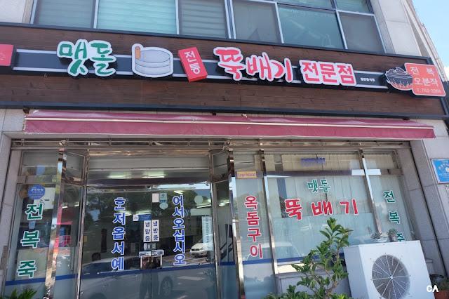 Metdolttukbaegi 멧돌뚝배기 Jeju Korea Curitan Aqalili