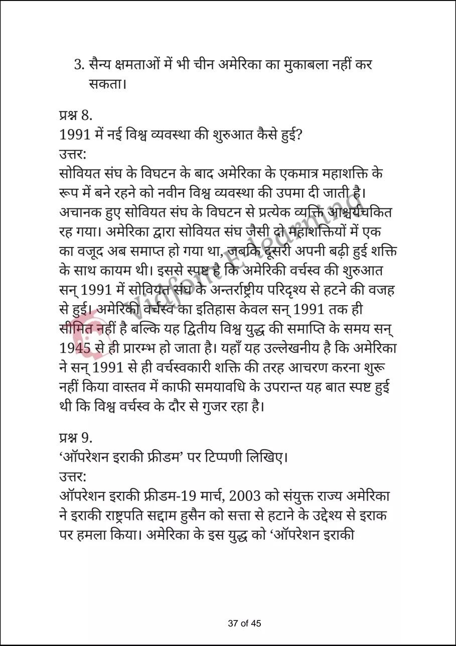 class 12 civics chapter 3 part a hindi medium37