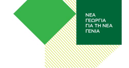 Δράση «Εκπαίδευσης Εκπαιδευτών Ενηλίκων» από το πρόγραμμα «Νέα Γεωργία για τη Νέα Γενιά» στη Λάρισα