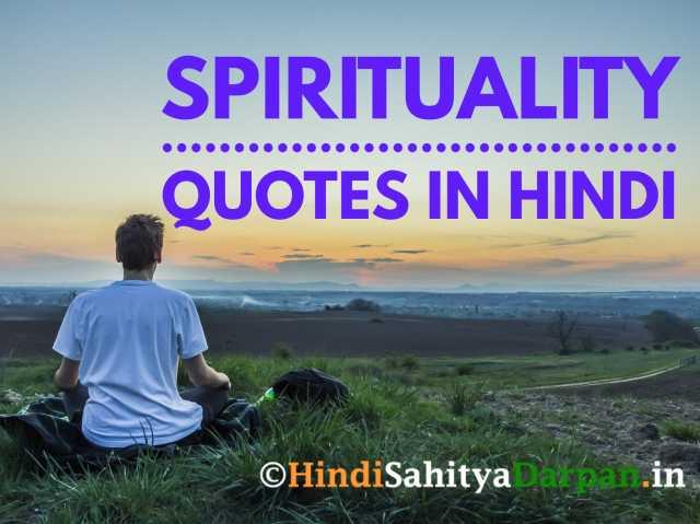 Spirituality Quotes in Hindi ~ अध्यात्म पर महापुरुषों के अनमोल विचार