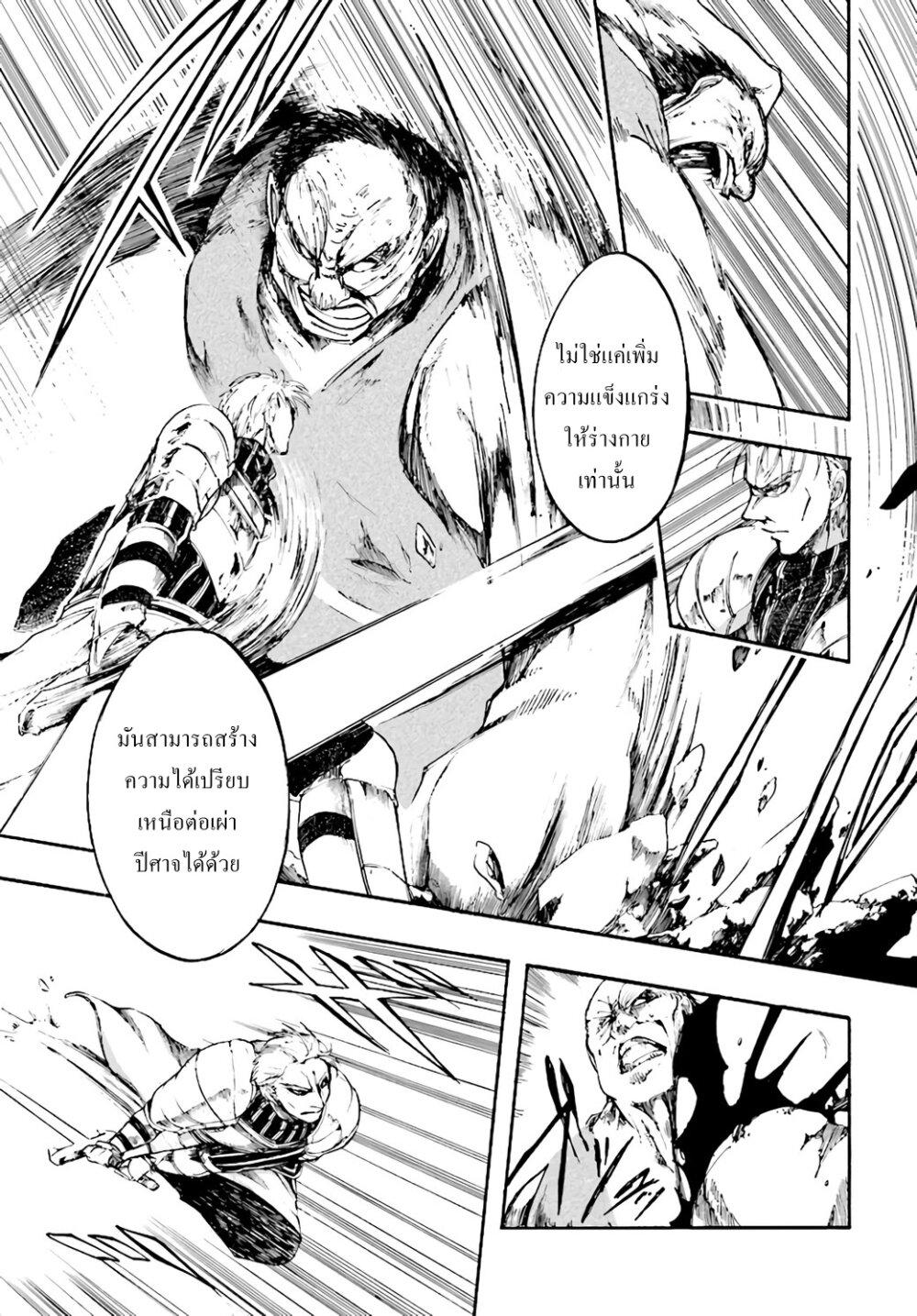 อ่านการ์ตูน Isekai Apocalypse MYNOGHRA ~The Conquest of the World Starts With the Civilization of Ruin~ ตอนที่ 6 หน้าที่ 28
