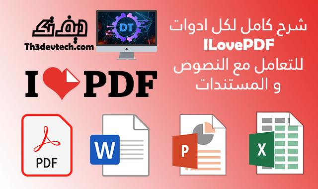 شرح كامل لكل ادوات ILovePDF للتعامل مع المستندات النصية و التحويل بين الصيغ المختلفة Word , PDF , Excel , HTML