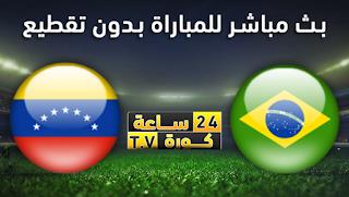 موعد مباراة البرازيل وفنزويلا بتاريخ 19-06-2019 كوبا أمريكا 2019