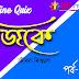 Life Science Online Mock Test in Bengali- জীবন বিজ্ঞান অনলাইন মক টেস্ট