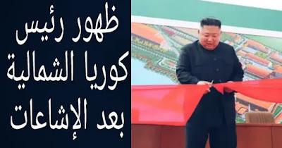 ظهور رئيس كوريا الشمالية