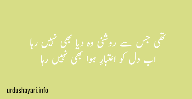 2 lines shayari in urdu with images