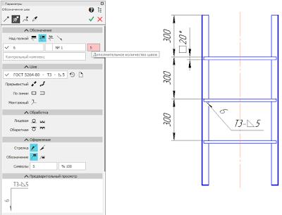 Учет не указанных на чертеже швов в СВАРКА-3D