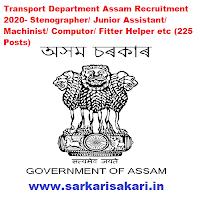 Transport Department Assam Recruitment 2020- Stenographer/ Junior Assistant/ Machinist/ Computor/ Fitter Helper etc (225 Posts)
