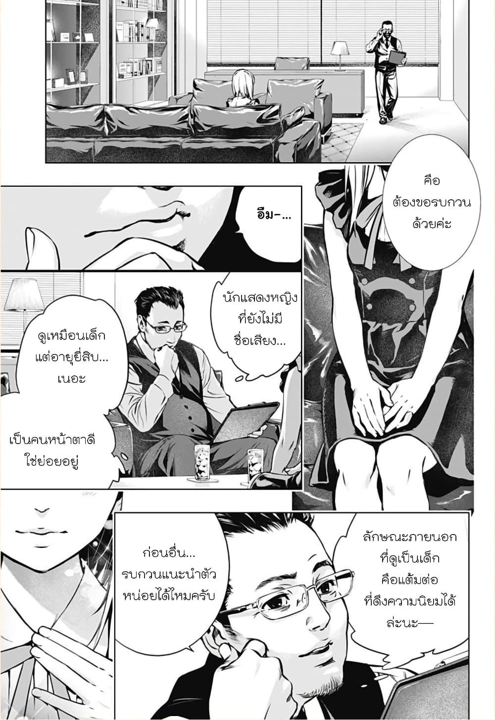 อ่านการ์ตูน Ghost Girl ตอนที่ 1 หน้าที่ 6
