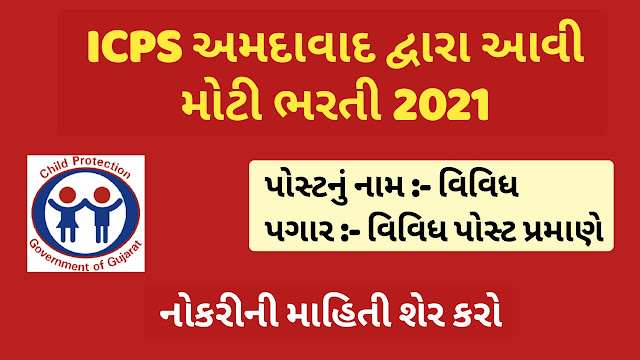 ICPS Ahmedabad Superintendent, Probation Officer, Nurse, Counselor & Others Recruitment 2021