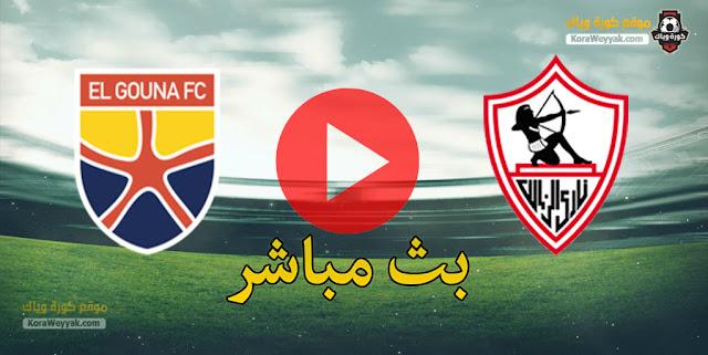 نتيجة مباراة الجونة والزمالك اليوم 30 مايو 2021 في الدوري المصري