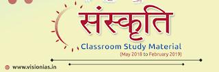 Vision IAS संस्कृति Classroom Study Material PT 2019 पीडीऍफ़ डाउनलोड हिंदी में