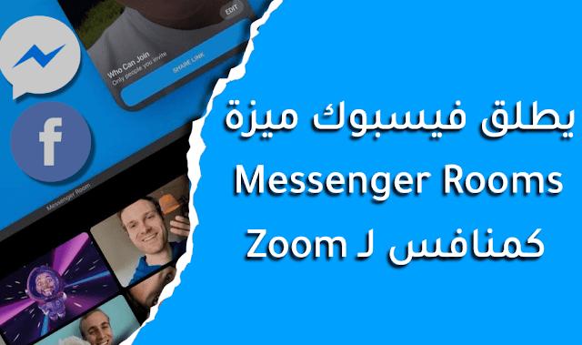 يطلق فيسبوك ميزة Messenger Rooms كمنافس لـ Zoom للمكالمات الجماعية