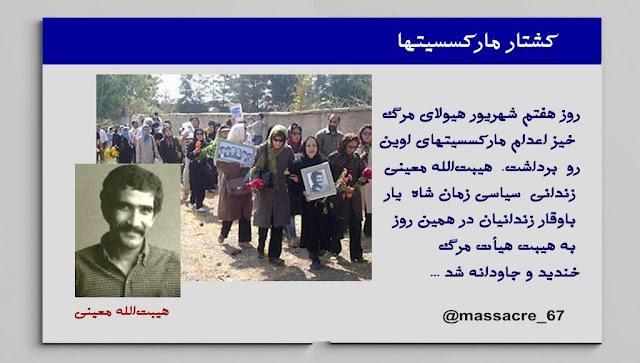 هیبتالله معینی زندانی سیاسی زمان شاه