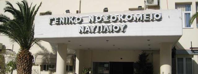 Ευχαριστήριο προς το Γενικό Νοσοκομείο Ναυπλίου - Γιατί τα καλά πρέπει να ακούγονται...
