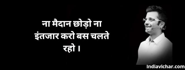 संदीप महेश्वरी के प्रेरणादायक विचार  ||  Sandeep Maheshwari Quotes In Hindi | Sandeep Maheshwari Thought In Hindi