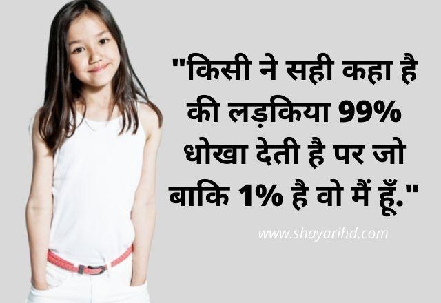 Girl Status in Hindi | Cute girl Status in Hindi 2 Line | Girl Attitude Status in Hindi