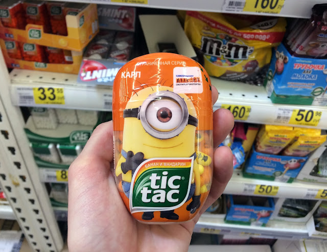 Ограниченная серия Tic Tac «Банан и Мандарин», Ограниченная серия Тик Так «Банан и Мандарин», Ограниченная серия Tic Tac «Банан и Мандарин» состав цена стоимость пищевая ценность упаковка гадкий я 3