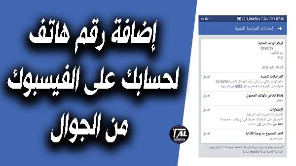إضافة رقم هاتف لحسابك على الفيسبوك من الجوال