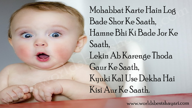 Mohabbat Shayari Funny