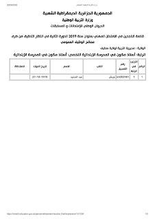 نتائج مسابقة استاذ مكون 2019 ابتدائي لغة عربية مديرية التربية لولاية سطيف