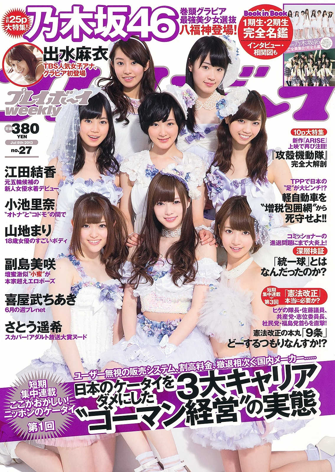 Nogizaka46      ...K Pop Idol