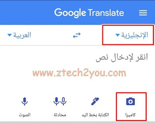 extract-copy-text-from-picture-Google-translate