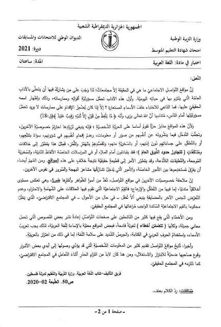 موضوع اللغة العربية لشهادة التعليم المتوسط 2021