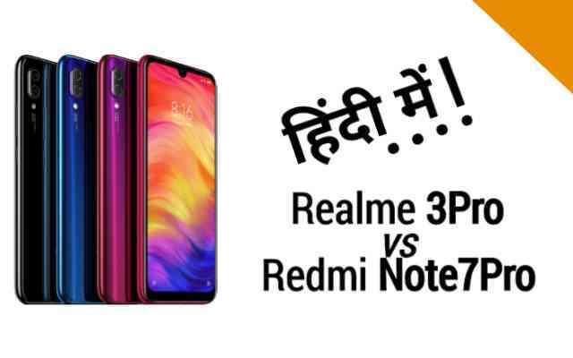 Realme 3Pro Vs Redmi Note7Pro कौन है अपनी कीमत में बेस्ट स्मार्टफोन?-