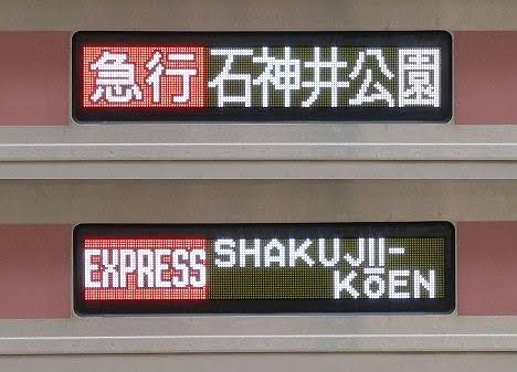 東急東横線 副都心線・西武線直通 急行 石神井公園行き1 5050系