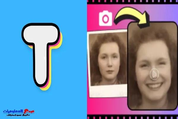 كيفية تحويل الصور الثابتة إلى صور متحركة باستخدام TokkingHeads للأيفون