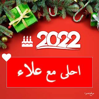 صور 2022 احلى مع علاء