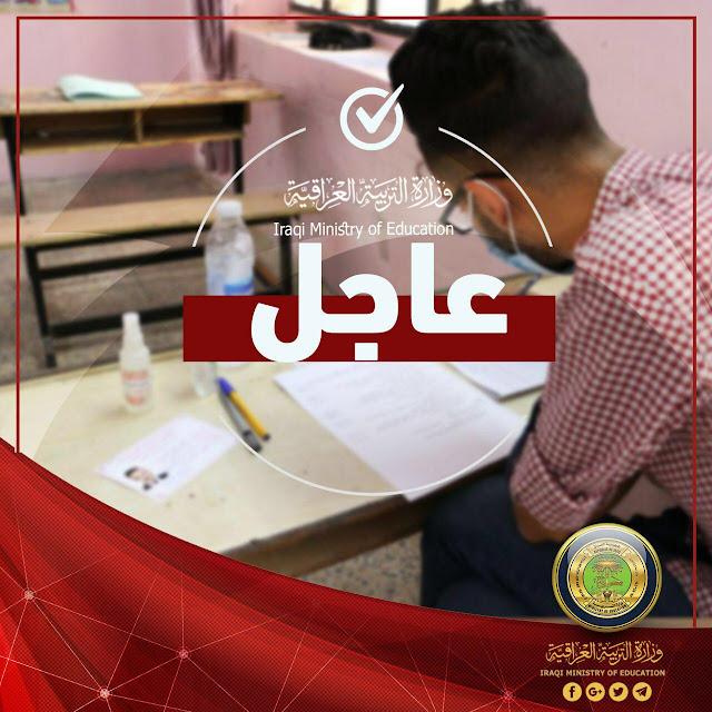 عاجل تعلن اللجنة الدائمة للامتحانات العامة عن موعد اعلان نتائج الامتحانات التمهيدية للطلبة الخارجيين